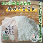 MOA自然農法産米【森のくまさん:10kg】 -玄米-