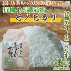 有機JAS認定ヒノヒカリ【Bコース:毎月10kg配送(12回)】-胚芽米・七分づき・白米-令和2年産(10月収穫)の予約