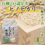 有機JAS認定ヒノヒカリ【Cコース:毎月20kg配送(12回)】-玄米-平成29年度産新米