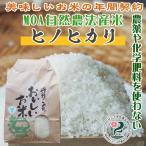 MOA自然農法産米ヒノヒカリ【Cコース:毎月20kg配送(12回)】-胚芽米・七分づき・白米-令和元年度産新米