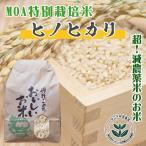 MOA特別栽培米ヒノヒカリ【Cコース:毎月20kg配送(12回)】-玄米-令和2年産(10月収穫)の予約