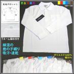 子供用 ポロシャツ白 長袖・男女児 兼用 サイズ100〜150 綿混鹿の子(吸汗速乾)