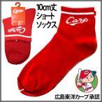 カープ承認グッズ 女性用カープロゴ入り赤い靴下 ショートソックス