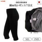 日本製 レギンス 7分丈 黒 チャコール 透け難い綿80%素材 スパッツ スポーツウェアー 冷え性対策 ヨガウエア