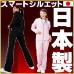 Yahoo!ナタラージャサウナスーツ 日本製 ウォーキング レディース 女性用 トレーニングウェア おしゃれ サウナスーツ ダイエット ウェア ウインドブレーカー【送料無料】送料込み
