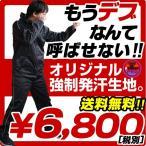 Yahoo!ナタラージャサウナスーツ レジスト メンズ  レディース 大きいサイズ ウォーキング 減量用 サウナスーツ トレーニングウェア ダイエット ウェア 送料無料 送料込み