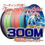 PEライン 300m クラシックモデル 4編 釣り糸 1.0号 1.5号 2.0号 2.5号 3.0号 4.0号 5.0号 6.0号 8.0号 10号