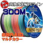 釣り糸 PEライン 8編 8本編み 300m 1号 2号 3号 4号 5号 6号 8号 10号 高強度 高感度