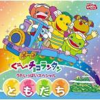 NHKおかあさんといっしょ ぐ~チョコランタン うたいっぱいスペシャル 「ともだち」CD