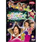 NHKおかあさんといっしょ 弘道おにいさんとあそぼ夢のビッグパレード ぐ~チョコランタンとゆかいな仲間たち DVD
