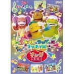 NHKおかあさんといっしょ ぐ~チョコランタン スプーとラッパとラグナグ星&ソング大全集 DVD