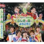 NHK「おかあさんといっしょ」スペシャルステージ ぐ~チョコランタンとゆかいな仲間たち ふしぎな森へようこそ [CD]
