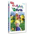 ぐ~チョコランタン 緑の風のジュペル DVD