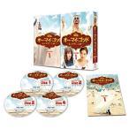 オー・マイ・ゴッド~私が突然ご令嬢 ?~DVD-BOX1