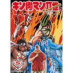 (中古品)キン肉マンII世 Round.5 [DVD]