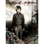 ヘブンズ・フラワー [DVD](中古品)画像