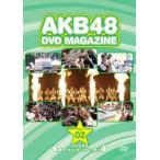 AKB48 DVD MAGAZINE VOL.2::AKB48 夏のサルオバサン祭り in 富士急ハイラン(中古品)