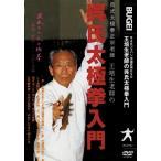 (中古品)呉氏太極拳入門 [DVD]