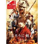 (中古品)るろうに剣心 京都大火編 DVDスペシャルプライス版