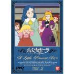 小公女(プリンセス)セーラ(2) [DVD](未使用の新古品)