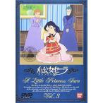 小公女(プリンセス)セーラ(3) [DVD](未使用の新古品)