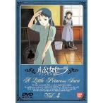 小公女(プリンセス)セーラ(4) [DVD](未使用の新古品)