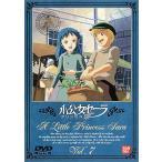 小公女(プリンセス)セーラ(7) [DVD](未使用の新古品)