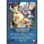 小公女(プリンセス)セーラ(8) [DVD](未使用の新古品)