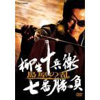 柳生十兵衛 七番勝負 島原の乱 [DVD](未使用の新古品)