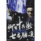 柳生十兵衛七番勝負 最後の闘い [DVD](未使用の新古品)