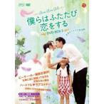 僕らはふたたび恋をする <台湾オリジナル放送版> DVD-BOX3(未使用の新古品)