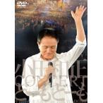 小田和正 コンサート DVD