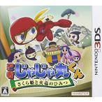 (未使用品)忍者じゃじゃ丸くん さくら姫と火竜のひみつ - 3DS