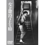 (未使用品)女が階段を上る時 【東宝DVDシネマファンクラブ】