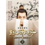 琅邪榜~麒麟の才子、風雲起こす~ Blu-ray BOX3(未使用の新古品)