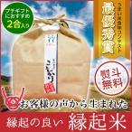 米 新米 縁起米 コシヒカリ 白米 2合(約300g)
