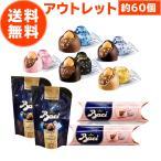 【お得なアウトレット】バーチチョコ詰め合わせセット 60個 義理チョコ 友チョコ 職場 大量 ばらまき 個包装