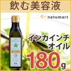 ●原材料名:インカグリーンナッツ (学名:プルケネティア・ボルビリス) 種子油100% ※遺伝子組み...