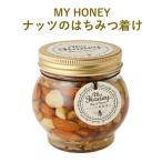 MY HONEY(マイハニー) ナッツの蜂蜜漬け 200g×2個セット [はちみつ / ハチミツ / アーモンド / カシューナッツ / くるみ / マカダミアナッツ]