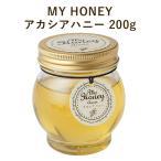 MY HONEY(マイハニー) アカシアハニー 200g 2個セット はちみつ ハチミツ 蜂蜜 アカシア 送料無料