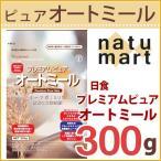 日食 プレミアムピュア オートミール 300g袋 オートミール 食べやすい 朝食 シリアル オーツ麦 食物繊維 宅配便B