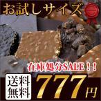 割れチョコ 選べる4種類の割れチョコレート メール便