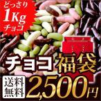 チョコレート 柿の種チョコ福袋 3種の柿の種チョコレート入り 福袋 メール便