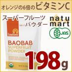 Yahoo!natumart(ナチュマート)Yahoo!店バオベスト 有機バオバブ スーパーフルーツパウダー 198g オーガニック グルテンフリー パウダー 有機 食物繊維 ビタミン 栄養 美容 健康