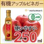 アルチェネロ 有機アップルビネガー 250ml [りんご酢/ビネガー/酢/有機/オーガニック/美容/健康]