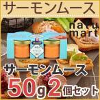エナフ サーモンムース 50g 2P サーモン ムース パン サンドウィッチ おつまみ 手土産 差し入れ