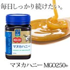 マヌカハニー MGO250+ 500g マヌカヘルス 正規品 cosana コサナ 宅配便