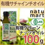 紅花食品 有機グリーンナッツオイル 100g (サチャインチオイル インカインチオイル)  [オーガニック/有機/オメガ3脂肪酸/美容/健康油]