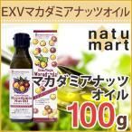 紅花食品 マカダミアナッツオイル 100g [コールドプレス/美容/健康油]