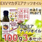 紅花食品 マカダミアナッツオイル 100g 3本セット コールドプレス 美容 健康油 【送料無料】